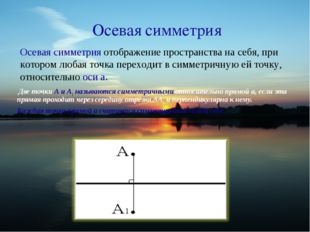 Осевая симметрия Две точки А и А1 называются симметричными относительно прямо
