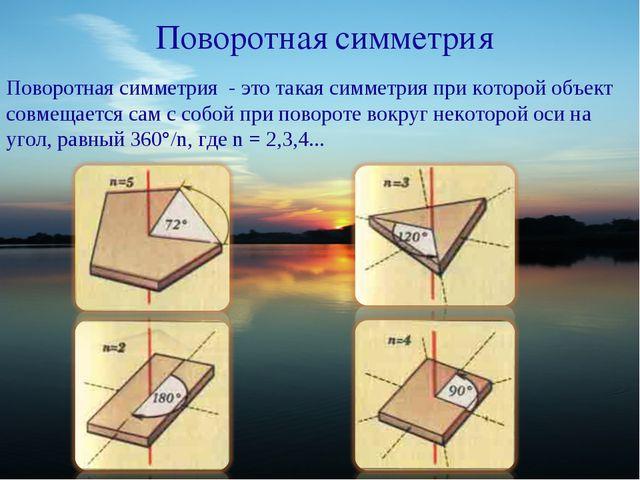 Поворотная симметрия Поворотная симметрия - это такая симметрия при которой о...