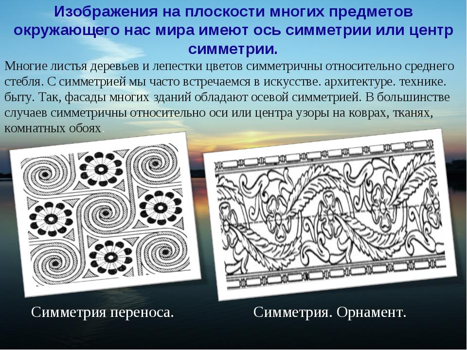 Изображения на плоскости многих предметов окружающего нас мира имеют ось симм...