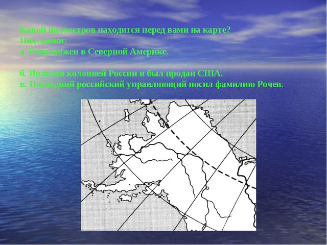 Какой полуостров находится перед вами на карте? Подсказки: а. Расположен в С...