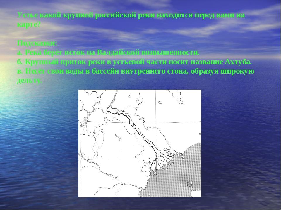 Устье какой крупной российской реки находится перед вами на карте? Подсказки...