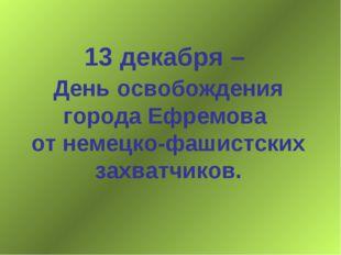 13 декабря – День освобождения города Ефремова от немецко-фашистских захватчи