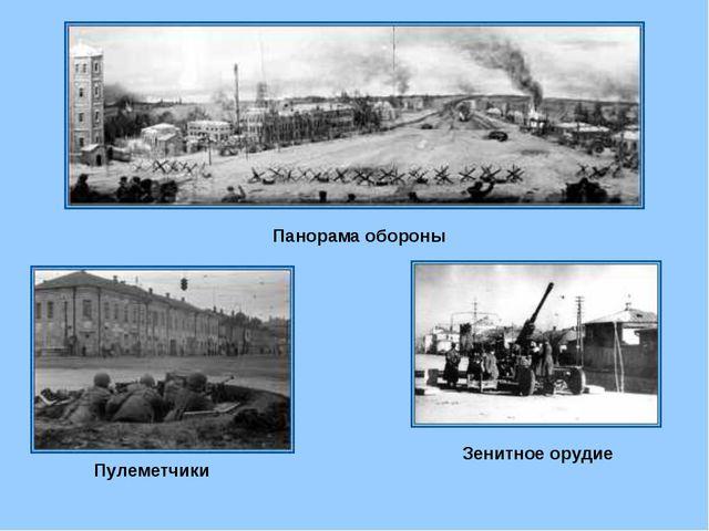 Панорама обороны Зенитное орудие Пулеметчики