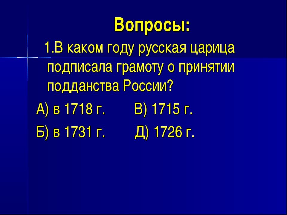 Вопросы: 1.В каком году русская царица подписала грамоту о принятии подданств...