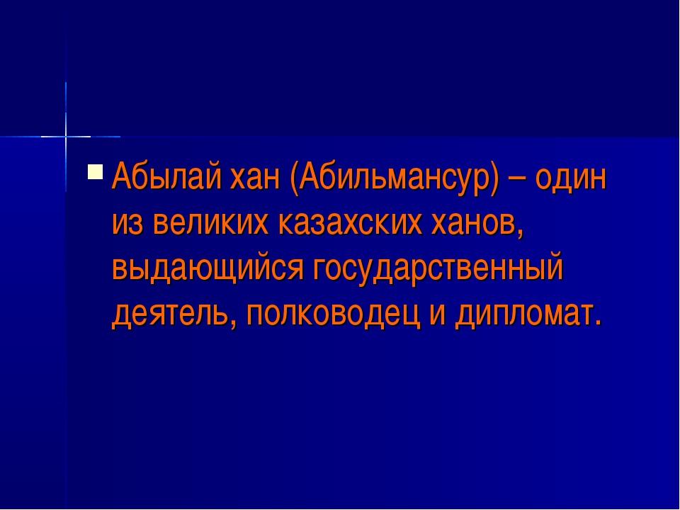 Абылай хан (Абильмансур) – один из великих казахских ханов, выдающийся госуда...