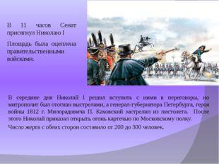 В середине дня Николай І решил вступить с ними в переговоры, но митрополит бы