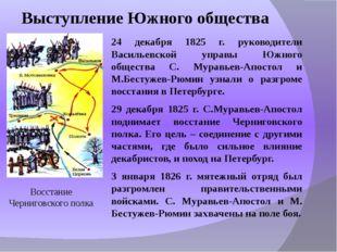 Выступление Южного общества 24 декабря 1825 г. руководители Васильевской упра