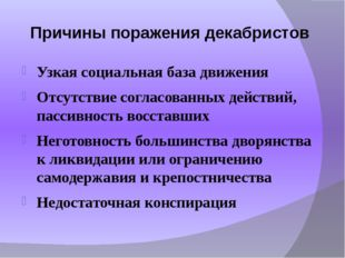 Причины поражения декабристов Узкая социальная база движения Отсутствие согла
