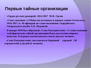 Первые тайные организации «Орден русских рыцарей» 1814-1817 М.Ф. Орлов «Союз