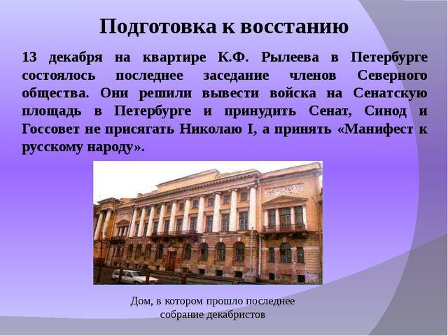 Подготовка к восстанию 13 декабря на квартире К.Ф. Рылеева в Петербурге состо...