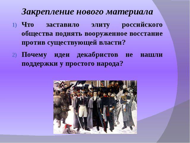 Закрепление нового материала Что заставило элиту российского общества поднять...