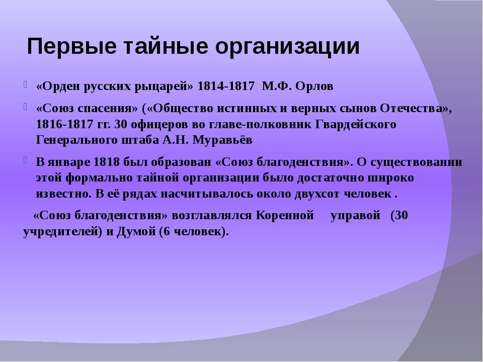 Первые тайные организации «Орден русских рыцарей» 1814-1817 М.Ф. Орлов «Союз...