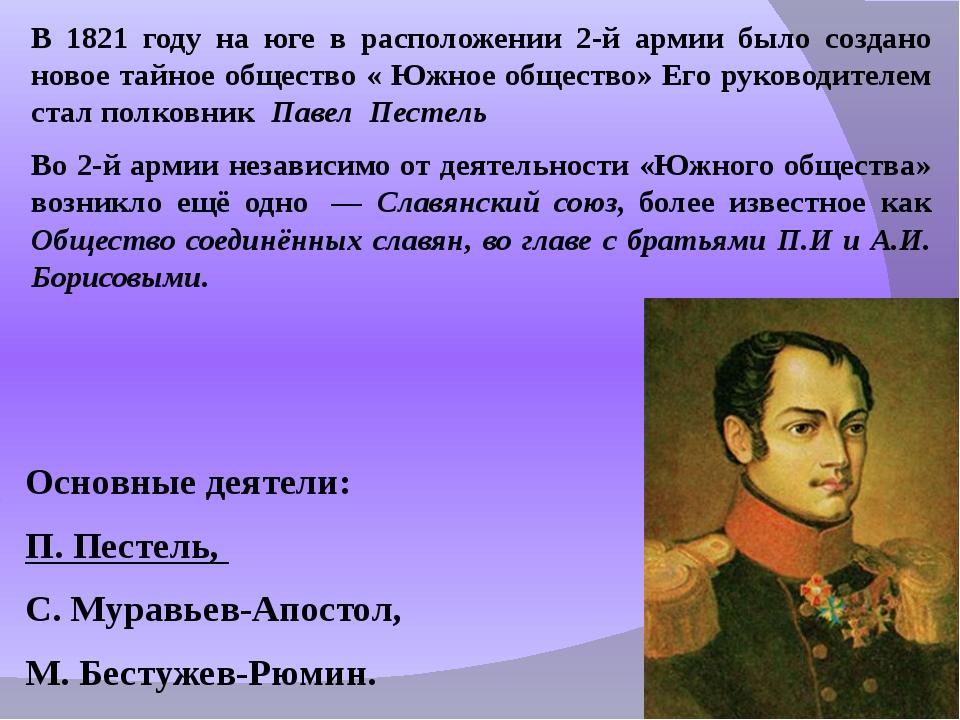 В 1821 году на юге в расположении 2-й армии было создано новое тайное обществ...