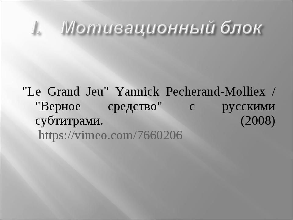 """Le Grand Jeu"" Yannick Pecherand-Molliex / ""Верное средство"" с русскими субт..."