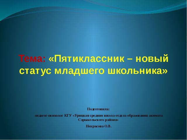 Тема: «Пятиклассник – новый статус младшего школьника» Подготовила: педагог-п...