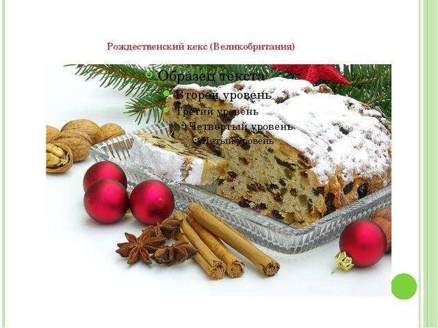 Рождественский кекс (Великобритания)