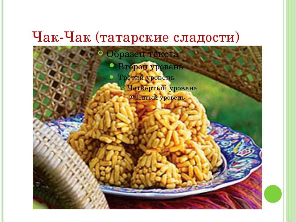 Чак-Чак (татарские сладости)