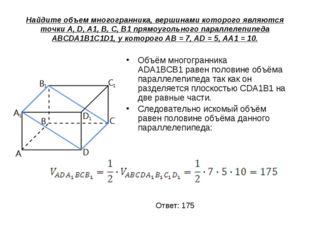 Найдите объем многогранника, вершинами которого являются точки A, D, A1, B, C