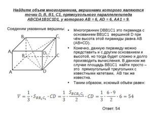 Найдите объем многогранника, вершинами которого являются точки D, B, B1, C1,