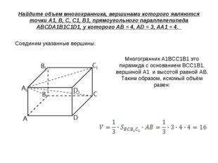 Найдите объем многогранника, вершинами которого являются точки A1, B, C, C1,