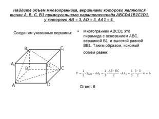 Найдите объем многогранника, вершинами которого являются точки A, B, C, B1пр