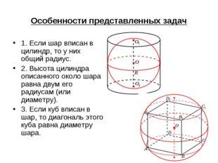 Особенности представленных задач 1. Если шар вписан в цилиндр, то у них общий