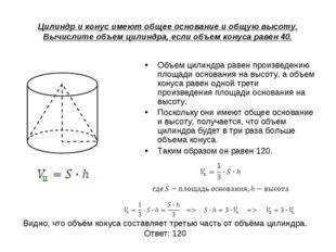 Цилиндр и конус имеют общее основание и общую высоту. Вычислите объем цилиндр