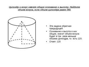 Цилиндр и конус имеют общие основание и высоту.Найдите объем конуса, если об