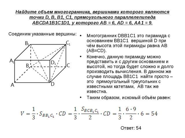 Найдите объем многогранника, вершинами которого являются точки D, B, B1, C1,...