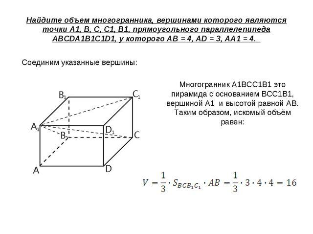 Найдите объем многогранника, вершинами которого являются точки A1, B, C, C1,...