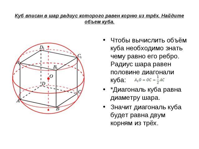 Куб вписан в шар радиус которого равен корню из трёх. Найдите объем куба. Что...
