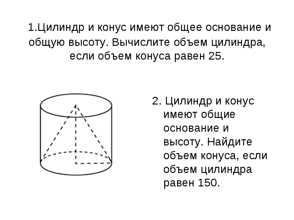 1.Цилиндр и конус имеют общее основание и общую высоту. Вычислите объем цили...