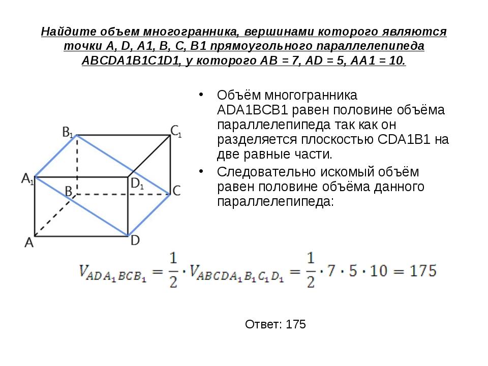 Найдите объем многогранника, вершинами которого являются точки A, D, A1, B, C...
