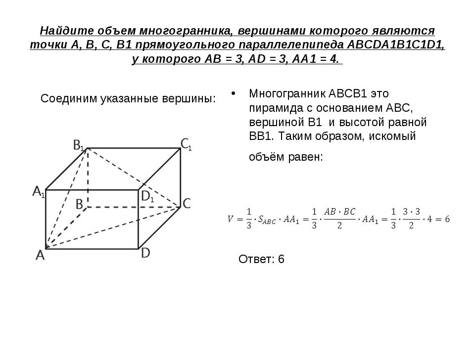 Найдите объем многогранника, вершинами которого являются точки A, B, C, B1пр...