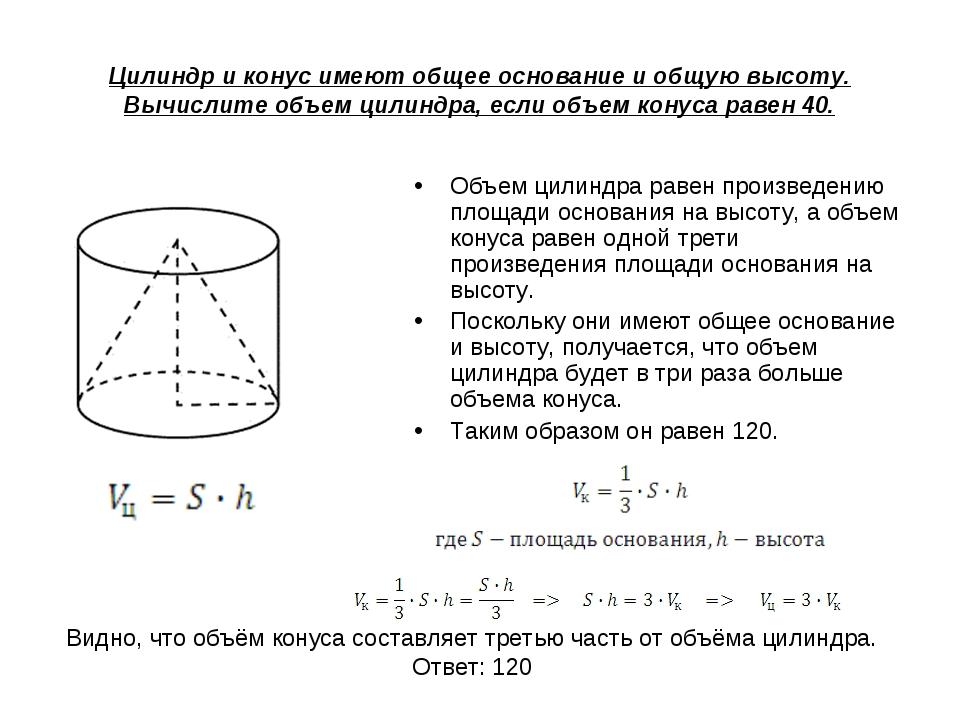 Цилиндр и конус имеют общее основание и общую высоту. Вычислите объем цилиндр...