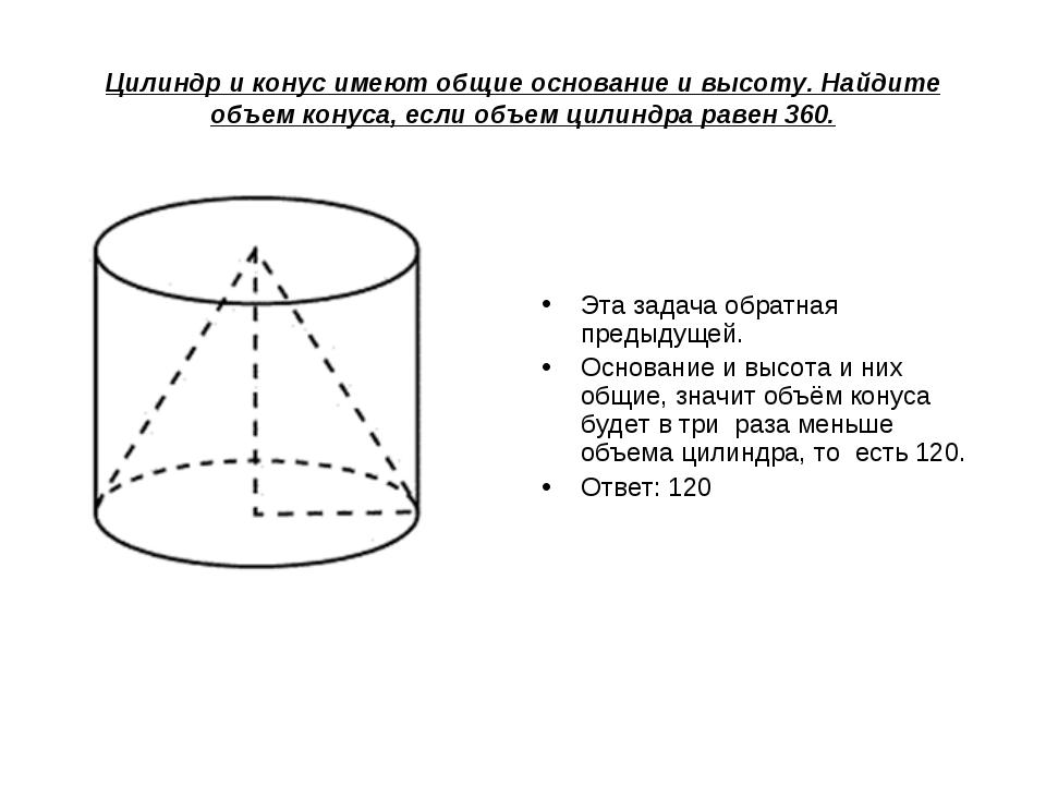 Цилиндр и конус имеют общие основание и высоту.Найдите объем конуса, если об...