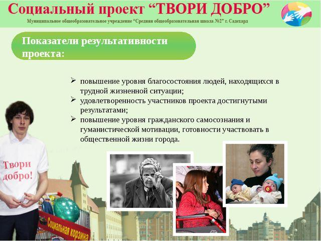Показатели результативности проекта: повышение уровня благосостояния людей,...