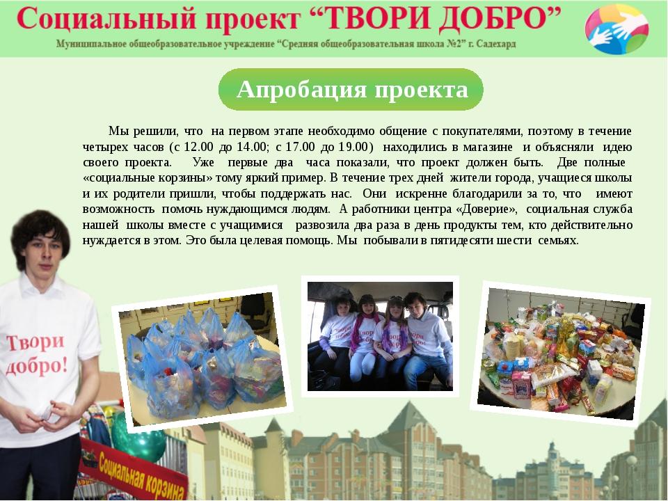 Социальная работа социальный проект