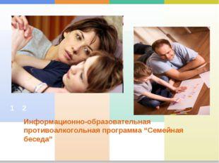 """2 1 Информационно-образовательная противоалкогольная программа """"Семейная бесе"""