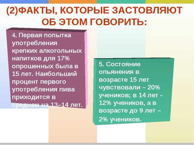 (2)ФАКТЫ, КОТОРЫЕ ЗАСТОВЛЯЮТ ОБ ЭТОМ ГОВОРИТЬ: 5. Состояние опьянения в возра...