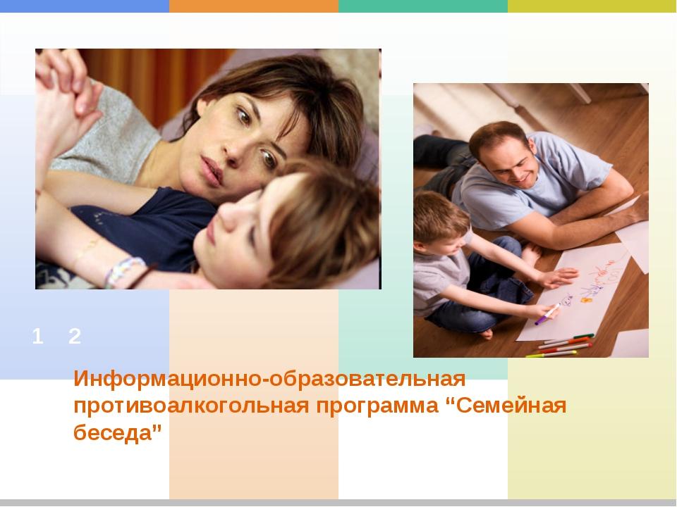 """2 1 Информационно-образовательная противоалкогольная программа """"Семейная бесе..."""