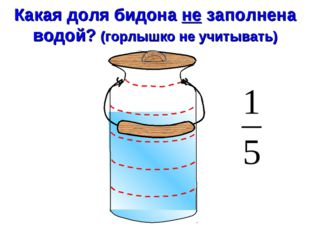 Какая доля бидона не заполнена водой? (горлышко не учитывать)