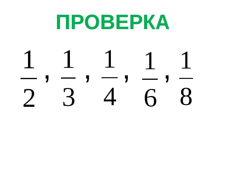 ПРОВЕРКА , , , ,