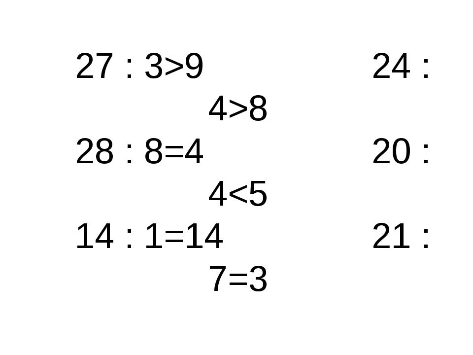 27 : 3>9 24 : 4>8 28 : 8=4 20 : 4