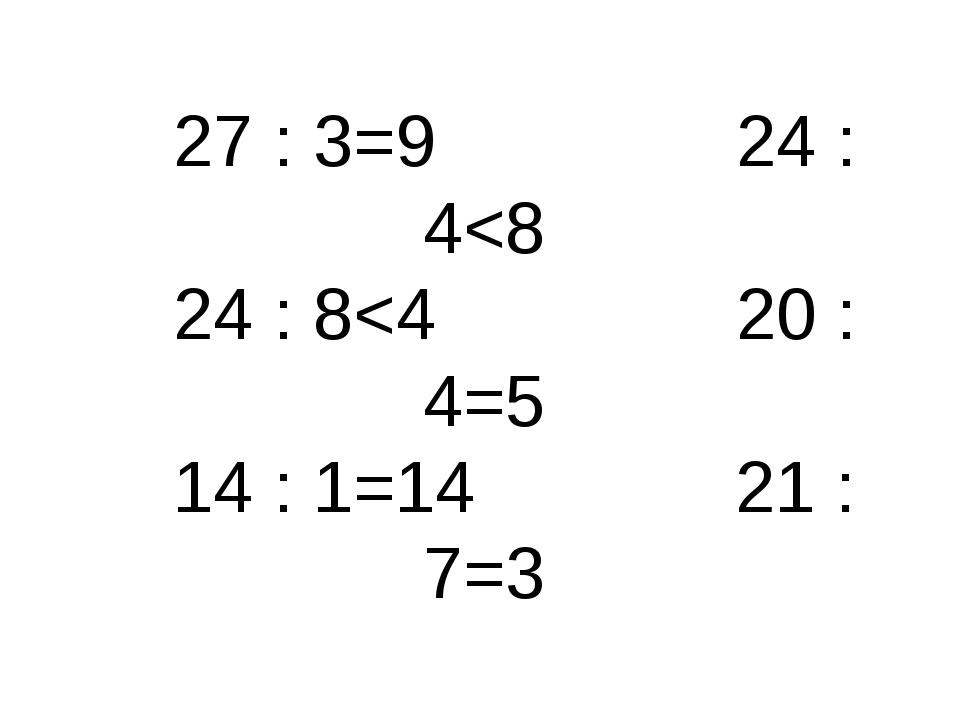 27 : 3=9 24 : 4