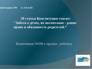 Семейный кодекс РФ ст. 63 и 64 Конвенция ООН о правах ребенка 38 статья Конст