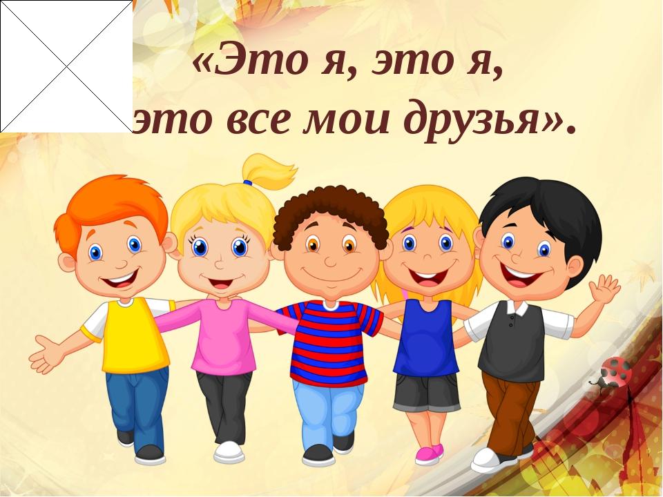 «Это я, это я, это все мои друзья».