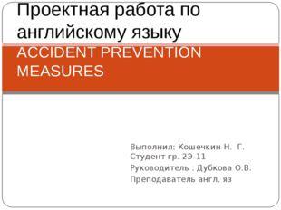 Выполнил: Кошечкин Н. Г. Студент гр. 2Э-11 Руководитель : Дубкова О.В. Препод