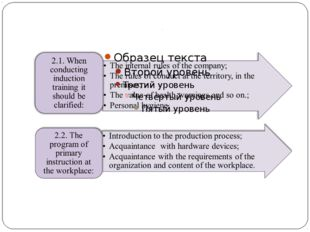 . ORGANIZATION OF SAFETY PROTECTION MEASURES