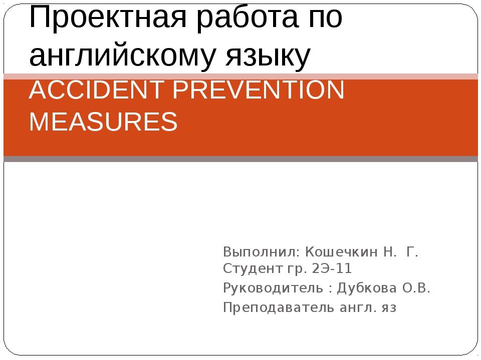 Выполнил: Кошечкин Н. Г. Студент гр. 2Э-11 Руководитель : Дубкова О.В. Препод...